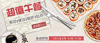 午餐banner PSD