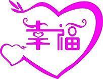幸福字体创意logo设计