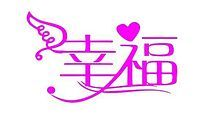 幸福字体创意logo设计cdr矢量文件