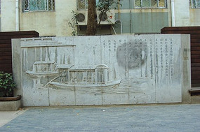 游船浮雕文化景墙