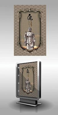 中国文化佛艺术海报