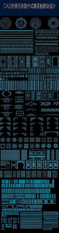 中式雕花版本  中式花格 中式木格栅图块 dwg