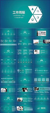 周报月报模板数据统计分析动画ppt模板
