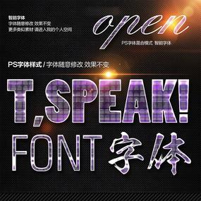 紫色科技金属质感字体样式