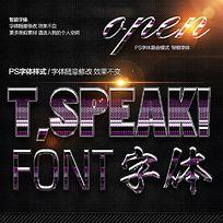 紫色炫酷金属字体样式