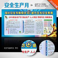 2016年安全生产月活动宣传栏模版