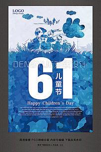 潮流时尚创意六一儿童节促销海报