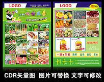 超市宣传单DM单页彩页