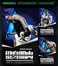 创意健身馆健身海报设计