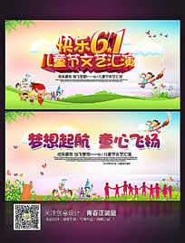 創意卡通61兒童節海報設計