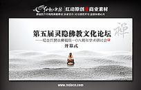 大气佛教文化论坛宣传活动展板设计