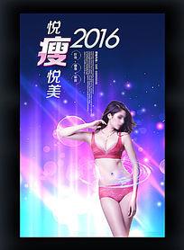 大气酷炫艳丽美容瘦身商业海报设计