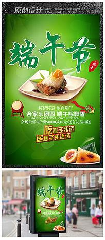 端午节背景海报图片