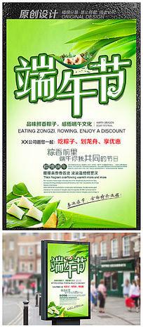 端午节粽子海报图片