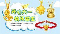 儿童节金首饰宣传海报