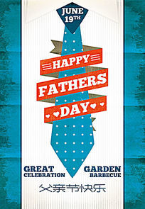 父亲节促销海报设计素材下载