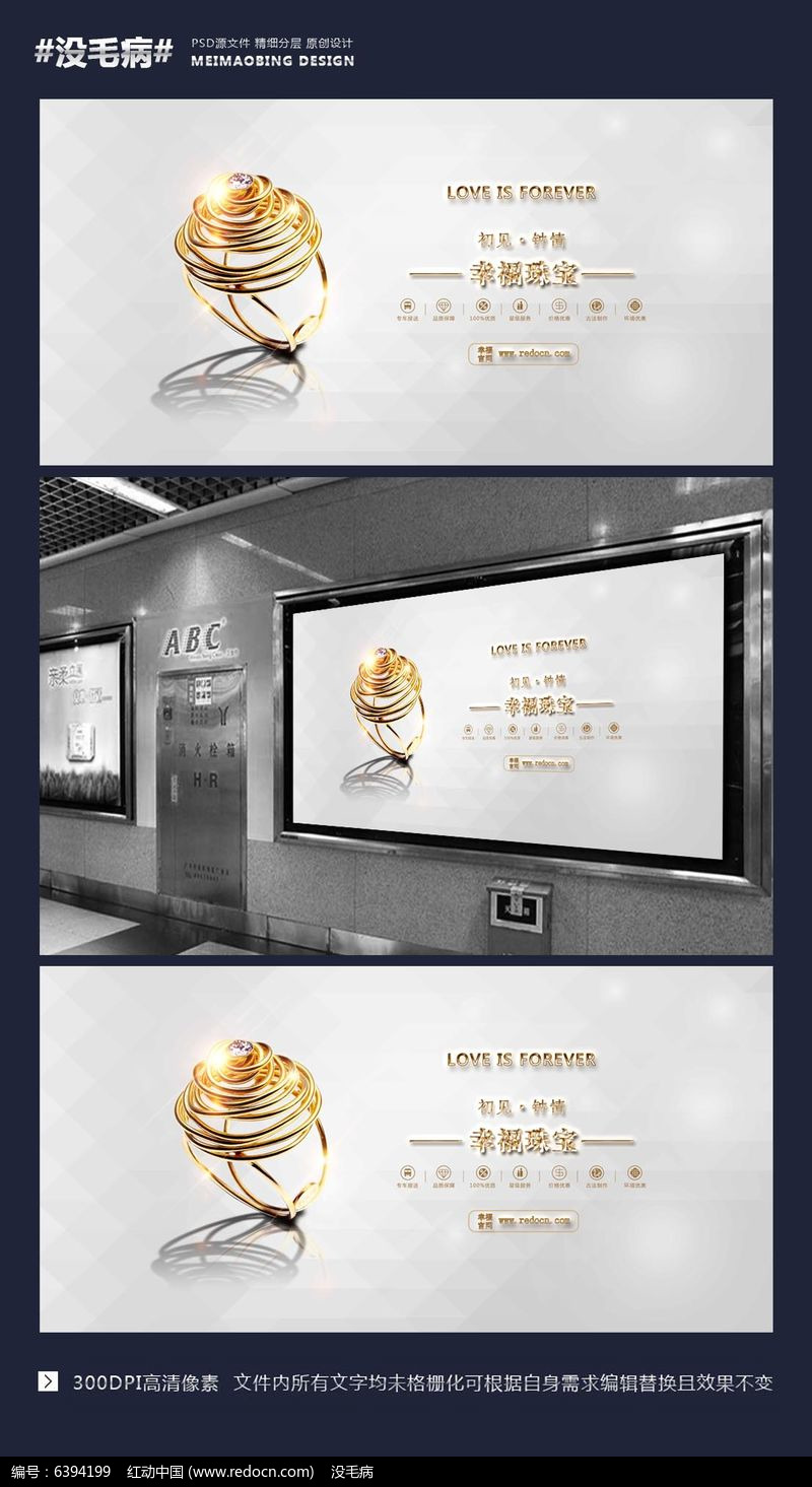 高档白金色珠宝海报设计图片
