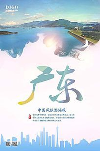 广东旅游海报设计