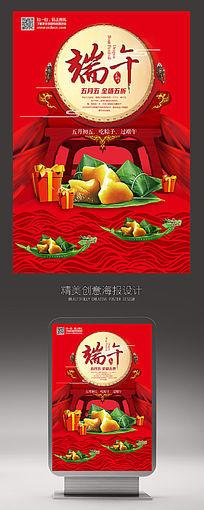 红色中国传统端午节节日促销海报设计