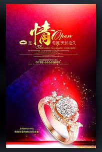 黄金珠宝海报图片_黄金珠宝海报设计素材v海报ui界面设计图片
