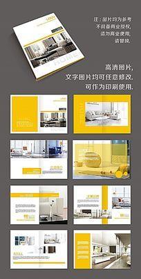 黄色时尚家居宣传画册