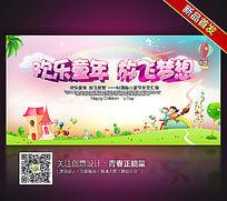 欢乐童年放飞梦想六一儿童节海报设计