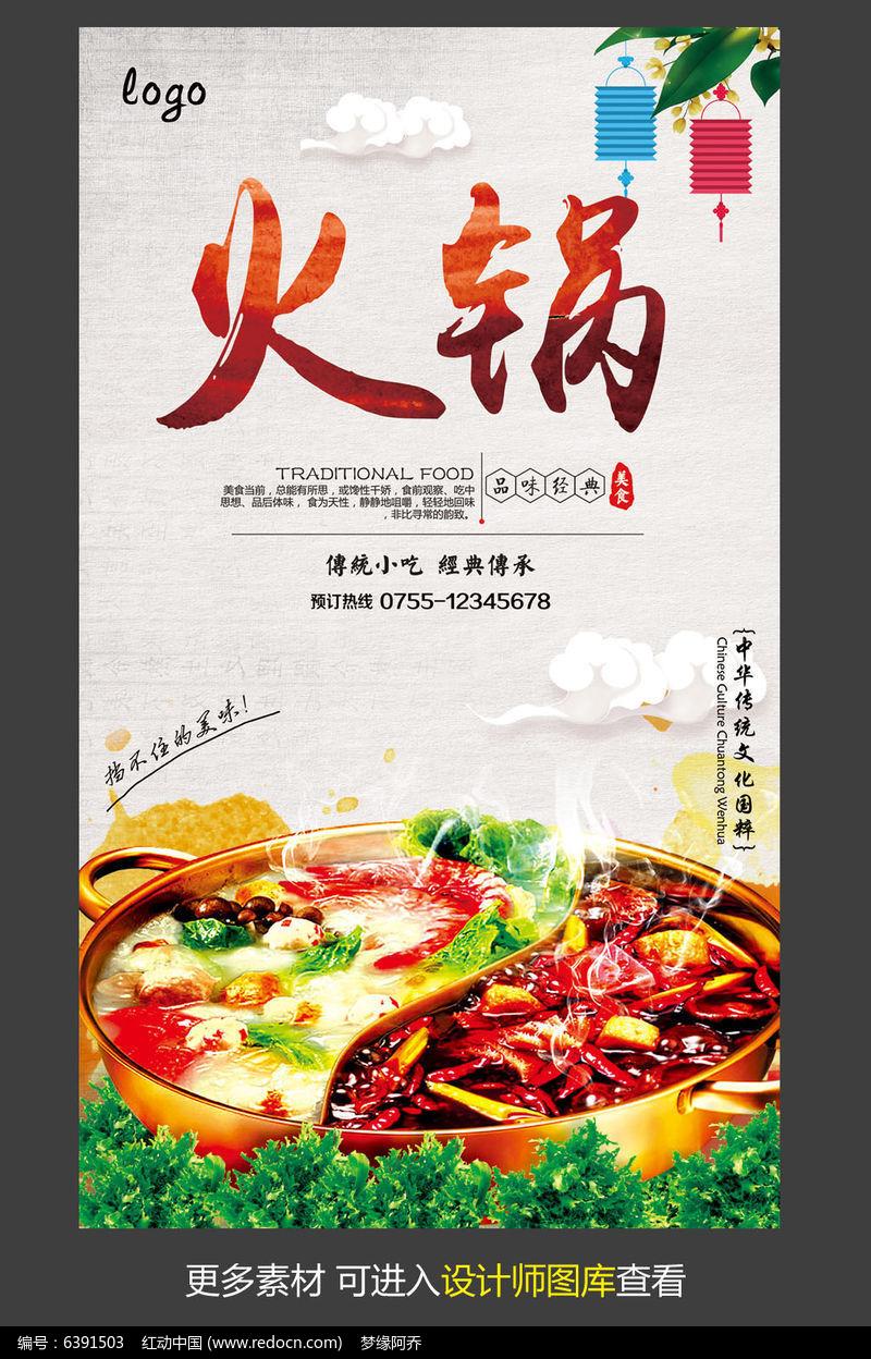 火锅店促销海报模板图片图片