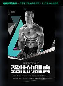 健身会所海报