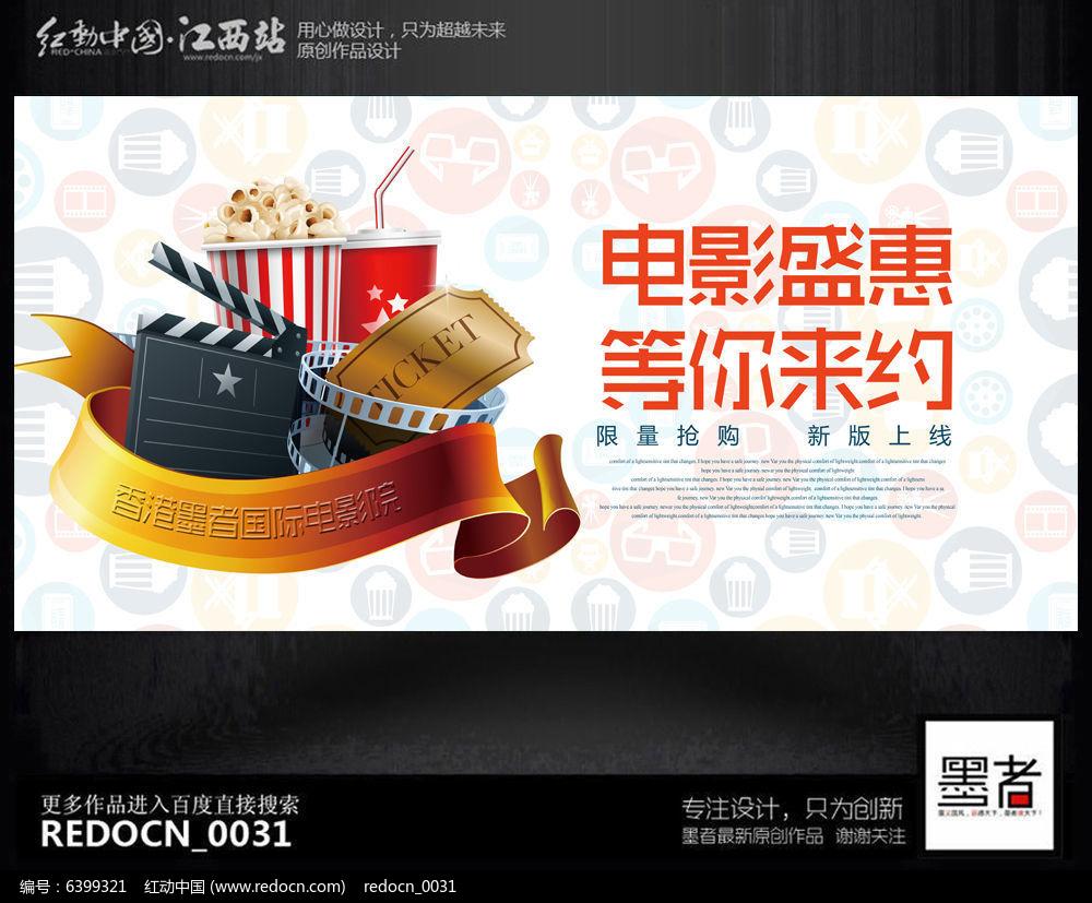 电影院海报_简约电影院宣传海报设计图片