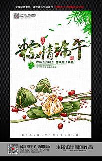 简约时尚手绘风格端午节粽子促销海报