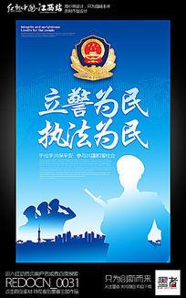 警察公安展板模版下载