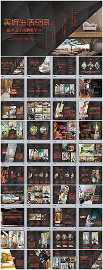 精美室内设计装潢装修房屋建筑相册展示PPT