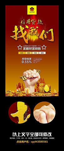 金融贷款理财海报设计