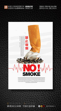 禁止吸烟创意海报