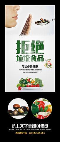 拒绝垃圾食品海报设计