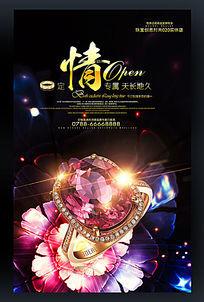 酷炫欧式花朵背景珠宝广告海报