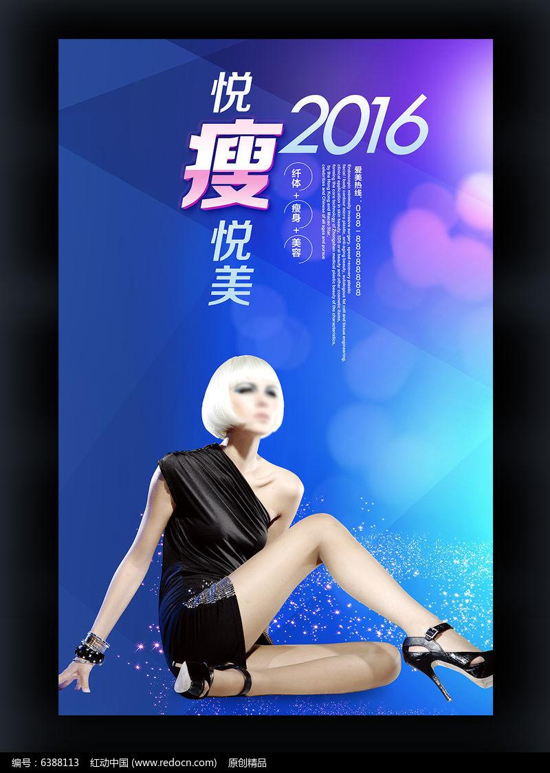 素材高端诺雅瘦身减肥美容海报设计PSD茶庄福州创意蓝色图片