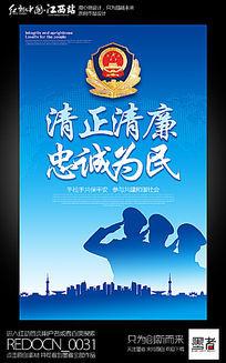 蓝色警察公安展板模版下载