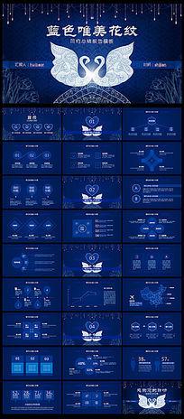 蓝色唯美花纹通用总结计划PPT
