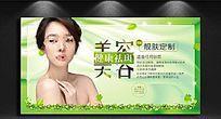 綠色清新美容祛斑展板海報設計