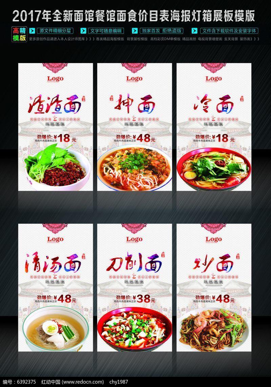 面馆面食餐厅价目表海报灯箱挂画图片