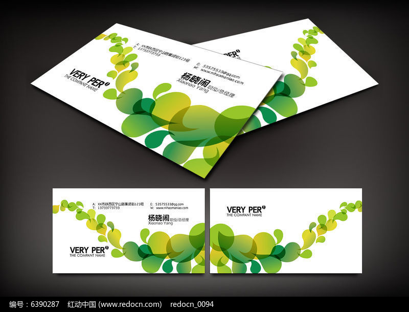 清新健康绿叶名片psd素材下载_商业服务名片设计模板