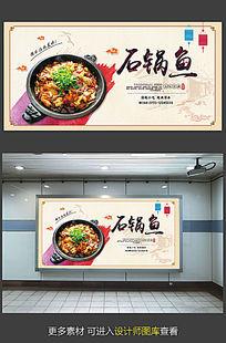 石锅鱼宣传海报背景