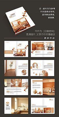 时尚家居装潢宣传画册