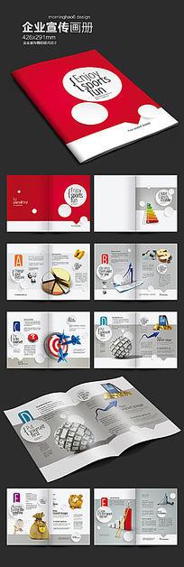 时尚清新金融理财企业画册模板设计