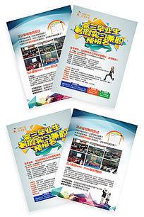 暑假实习兼职宣传单