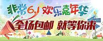 淘宝天猫61儿童节首页模板轮播图