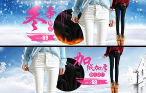 淘宝天猫冬季女装全屏海报PSD模版下载