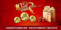 天猫10周年店庆首页轮播海报