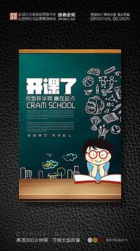 小学开学招生海报